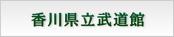 香川県立武道館
