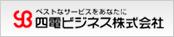 四電ビジネス株式会社